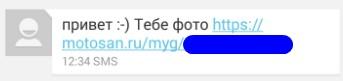 Спам в СМС
