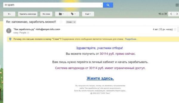 spam-v-email