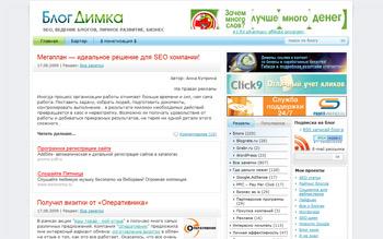 Блог Димка