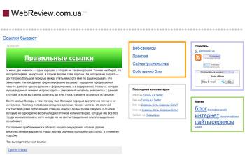 WebReview.com.ua