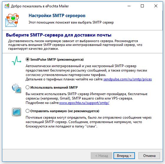 SMTP Wizard