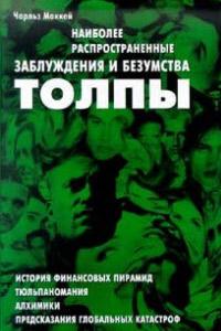 «Наиболее распространенные заблуждения и безумства толпы» Чарльз Маккей обложка