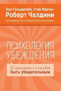 Чалдини Роберт «Психология убеждения» обложка