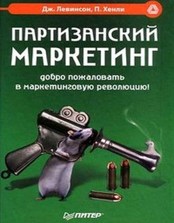 «Партизанский маркетинг» Джей Конрад Левинсон