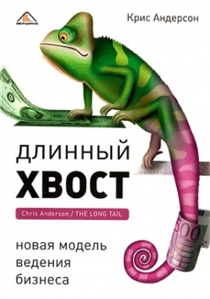 «Длинный хвост. Новая модель ведения бизнеса» Крис Андерсон
