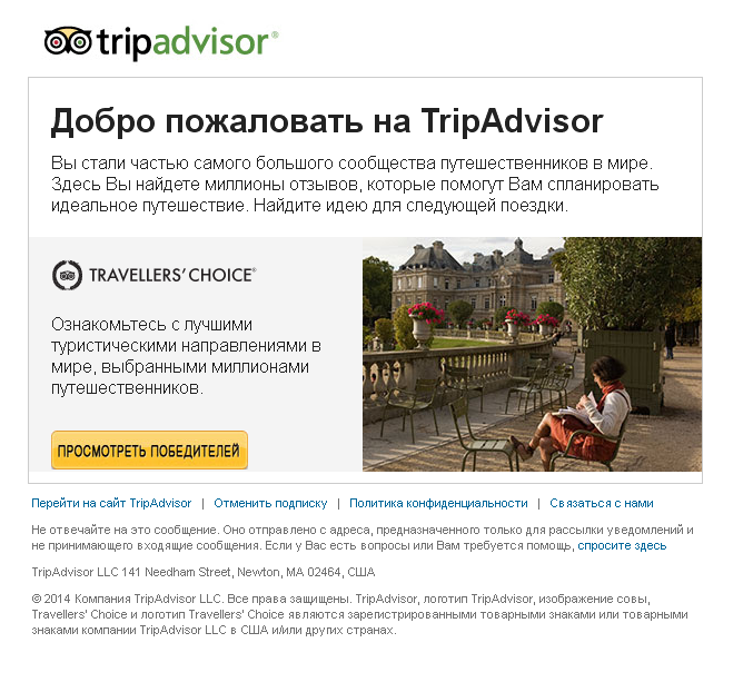 приветственное письмо: trip_advisor