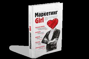 "Бизнес-роман Руслана Галки ""Маркетинг Girl"": рецензия"