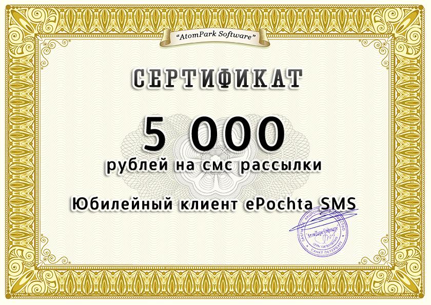 100 000 пользователей в ePochta SMS