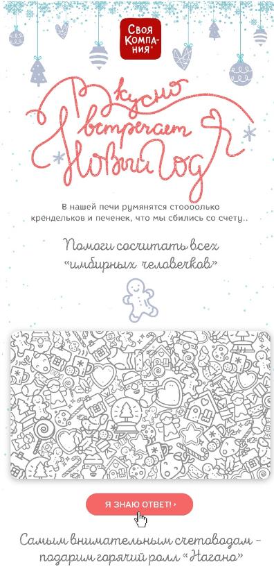 Новогодняя открытка в email