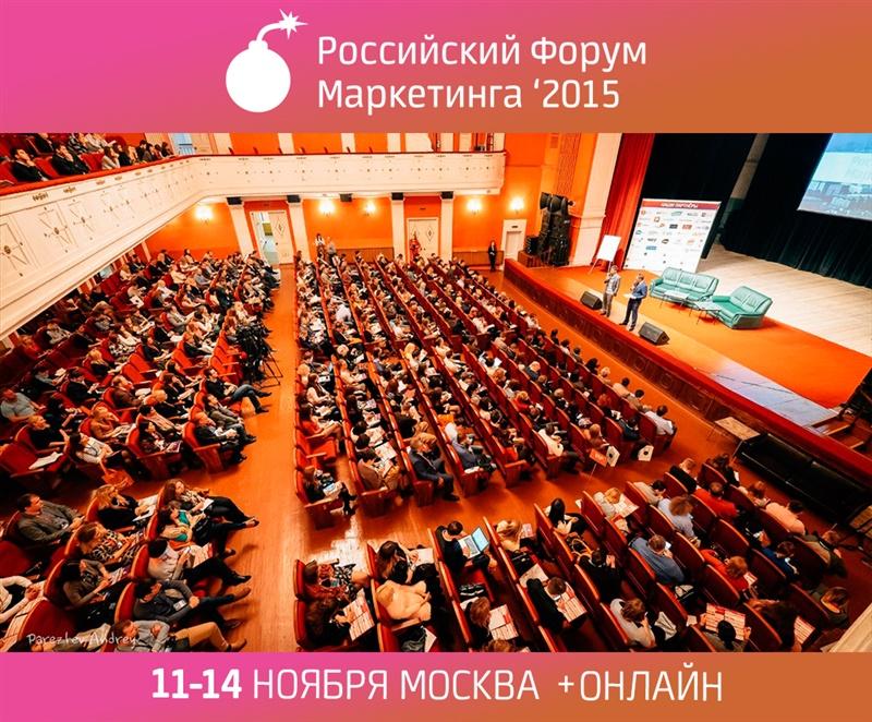 «Российский Форум Маркетинга 2015»: как это было