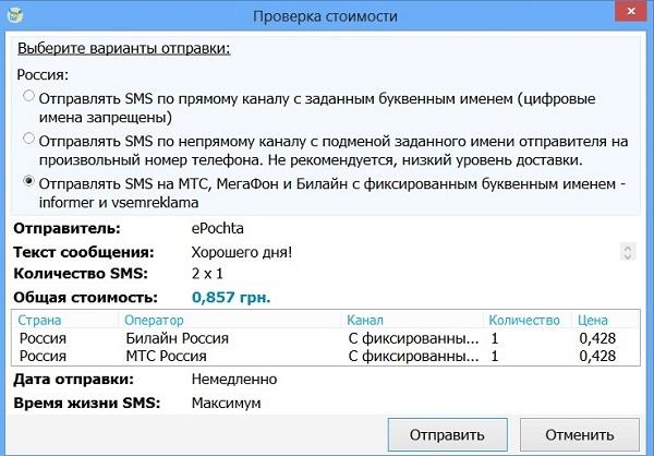ePochta SMS_screen1