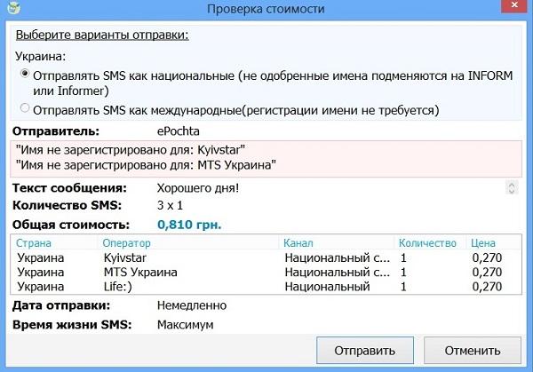 ePochta SMS_screen2