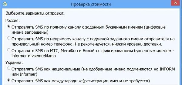 ePochta SMS_screen3