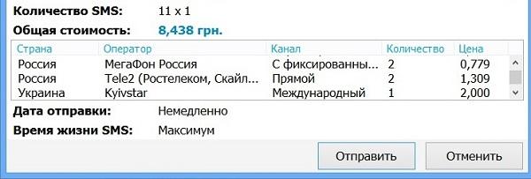 ePochta SMS_screen4