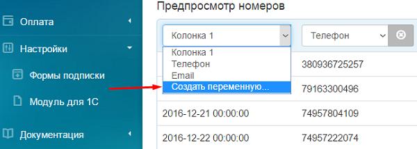 Сервис автоматических уведомлений – запланируйте СМС рассылку прямо сейчас