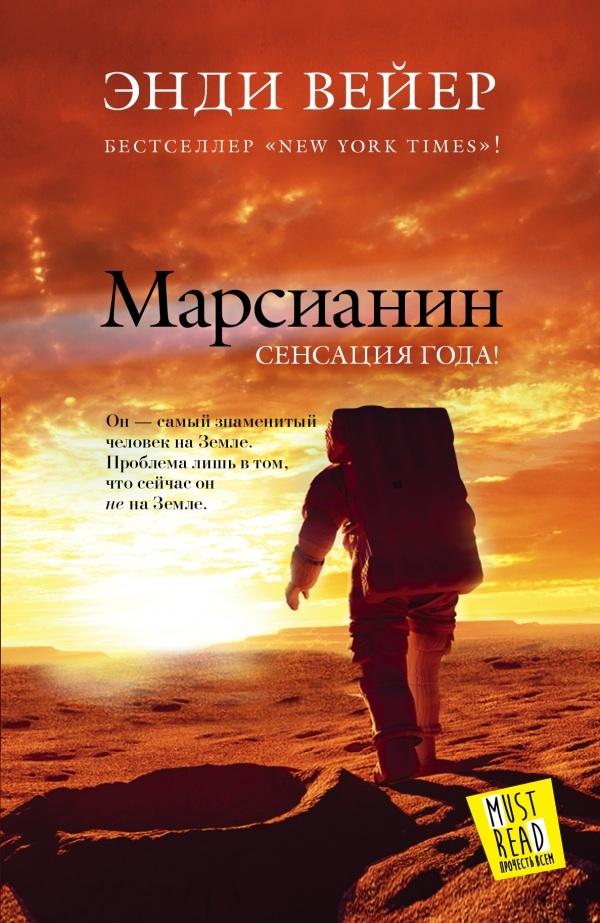 «Марсианин» Энди Вейер обложка