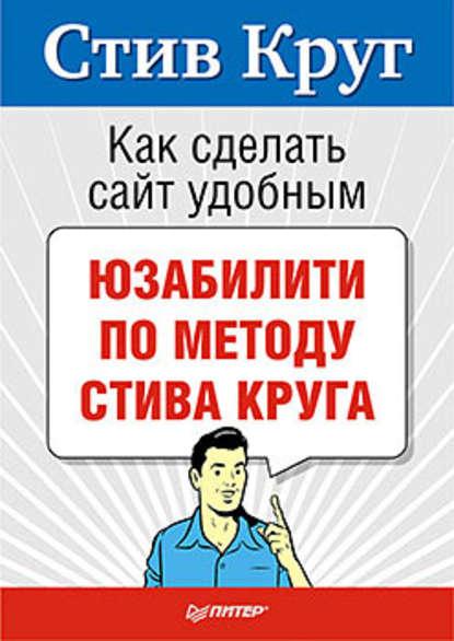 «Как сделать сайт удобным. Юзабилити по методу Стива Круга» Стив Круг обложка