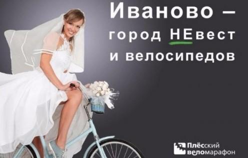 Рекламмирование велосипедов