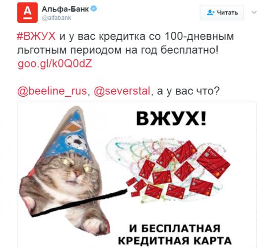 Рекламная кампания от АльфаБанка