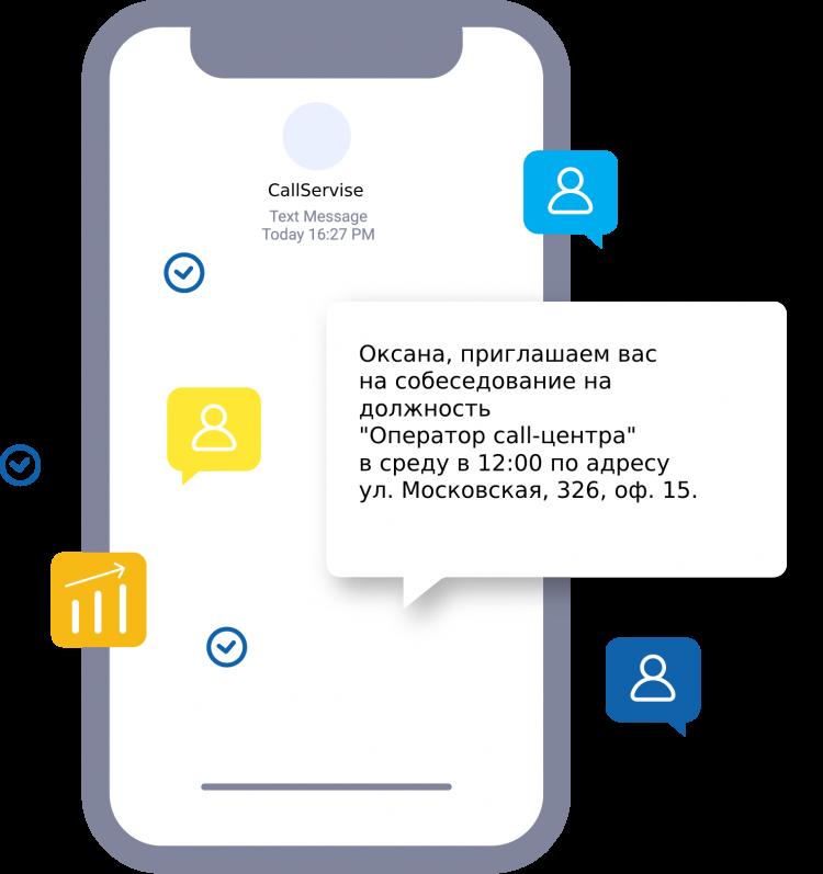 Бизнес на рассылке СМС