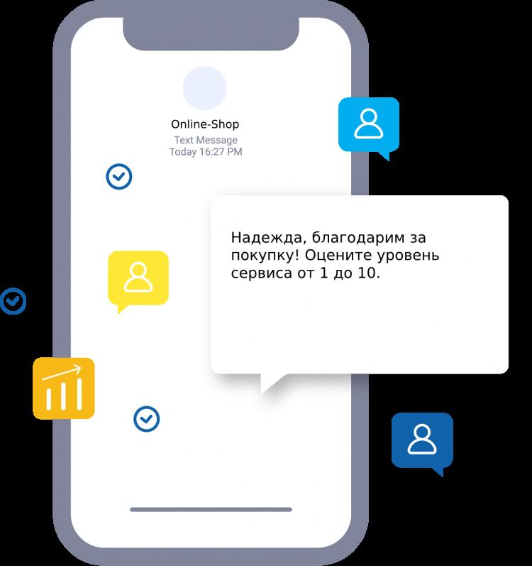 Бизнес СМС рассылка