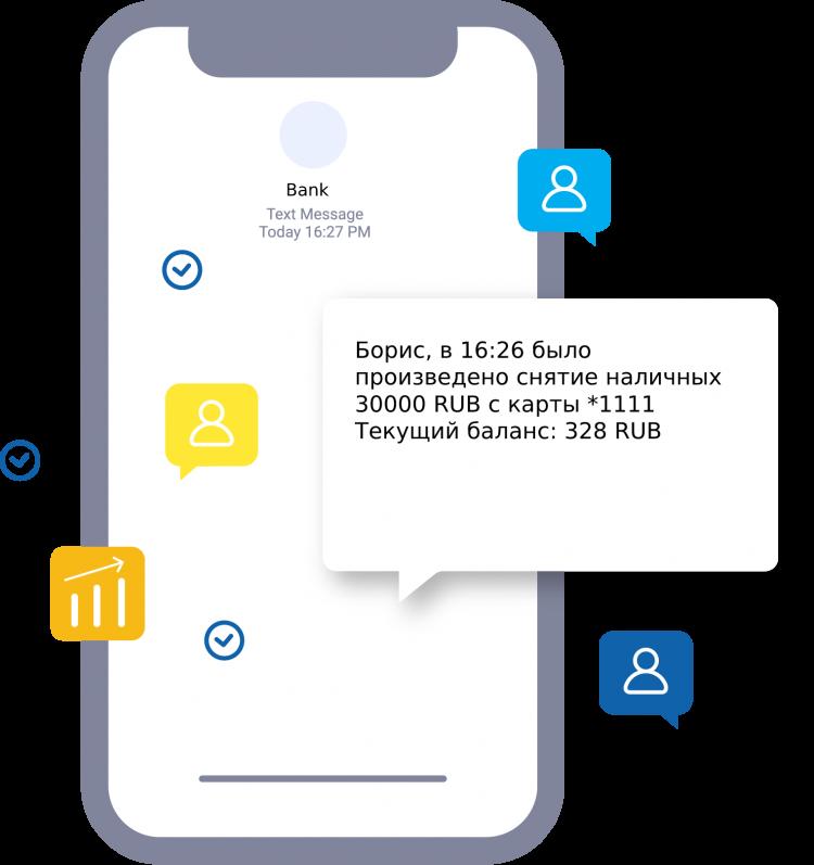 Массовая рассылка СМС для бизнеса