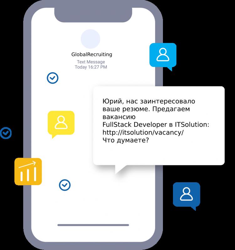 Пример SMS рассылки