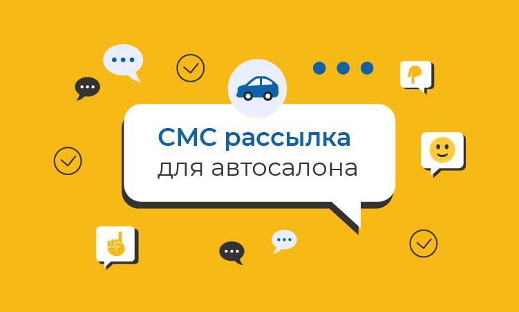 СМС рассылка для автосалона