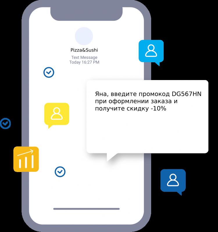 СМС рассылка для малого бизнеса
