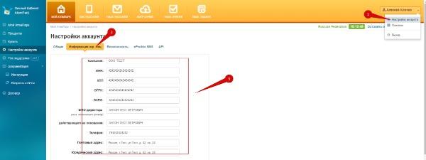 Настройка аккаунта для работы с сервисом ePochta SMS