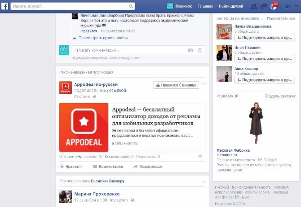 Нативная реклама в Facebook