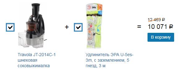 Пакетные предложения
