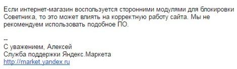 Поддержка Яндекс