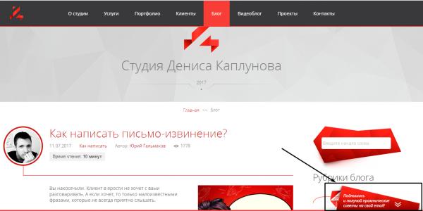 Форма подписки на сайте Дениса Каплунова