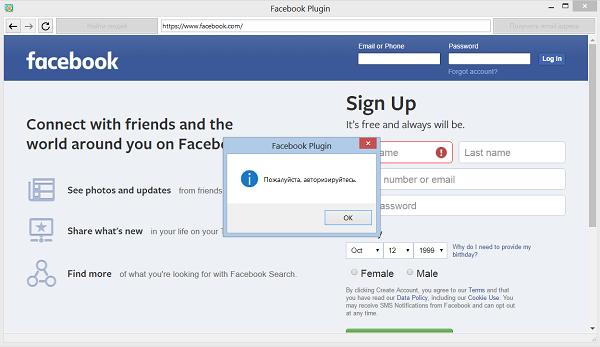 авторизация для извлечения емейл в фейсбук