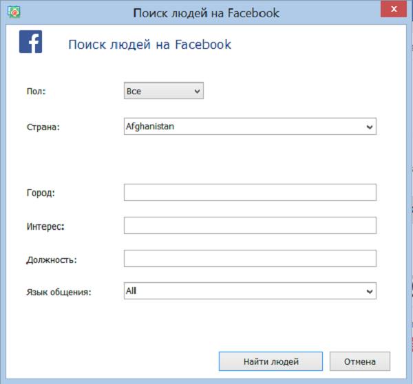 поиск email facebook