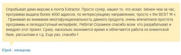 ePochta Extractor