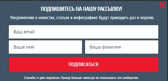 Форма подписки на сайте Rusability