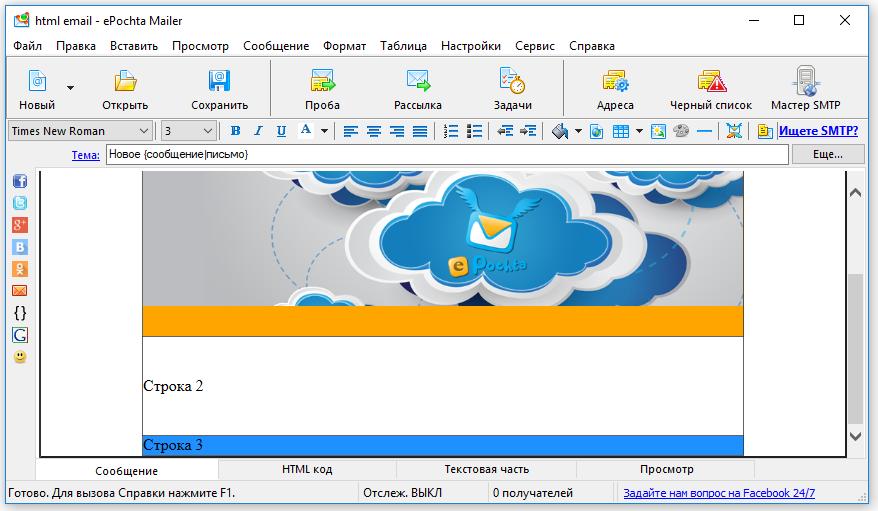 Верстка HTML писем пример