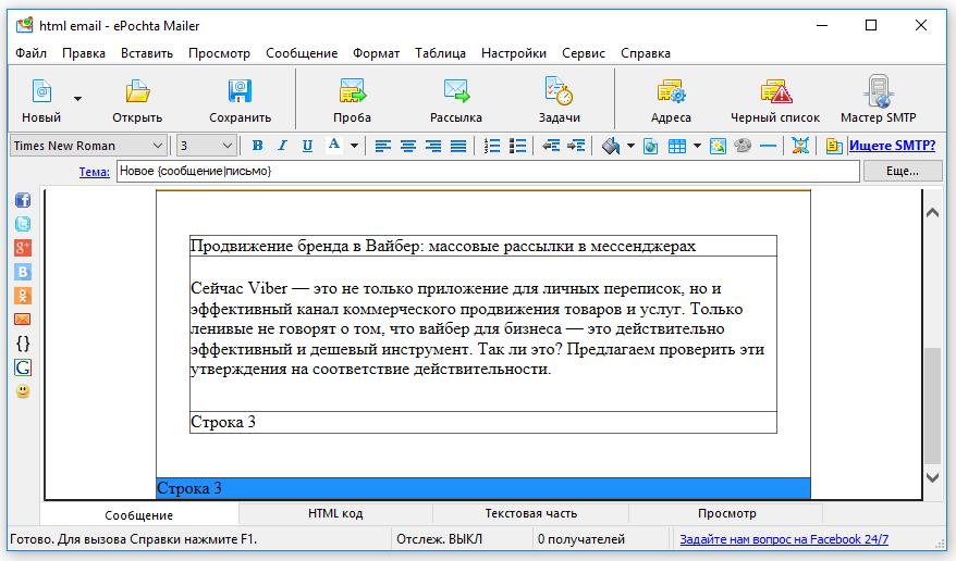 HTML верстка письма