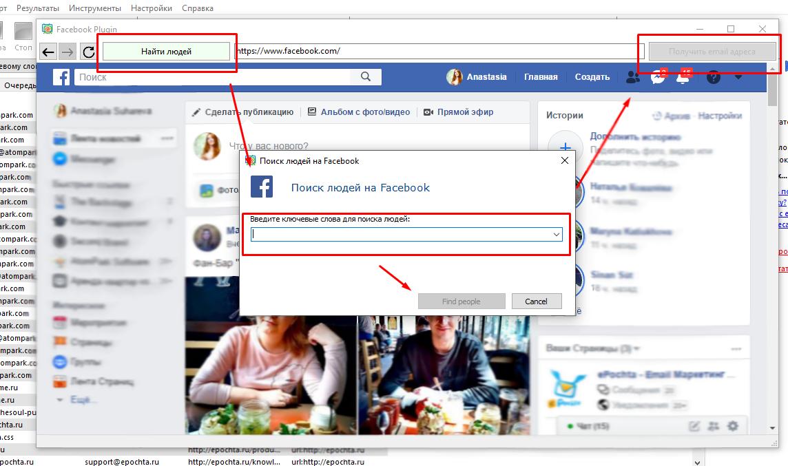 Собрать адреса электронной почты с Фейсбук