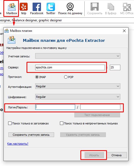 Собрать базу с помощью ePochta Extractor