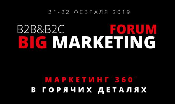 Форум по маркетингу 2017