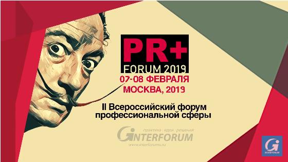Конференция по маркетингу и PR