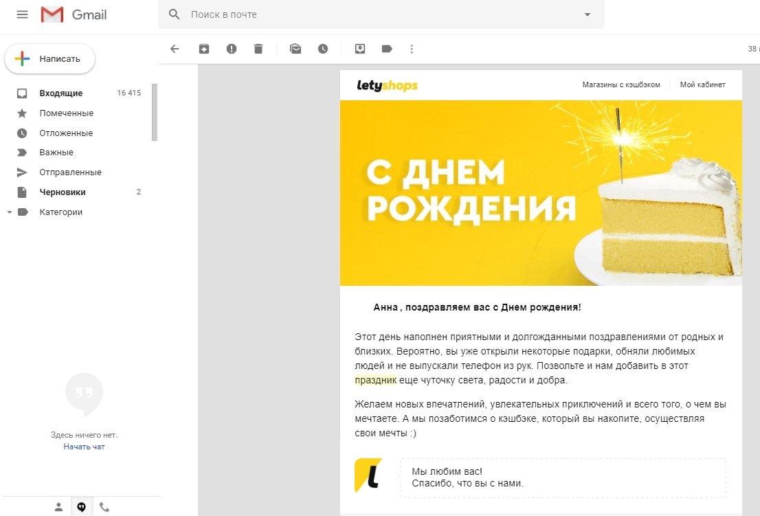 Email кампания