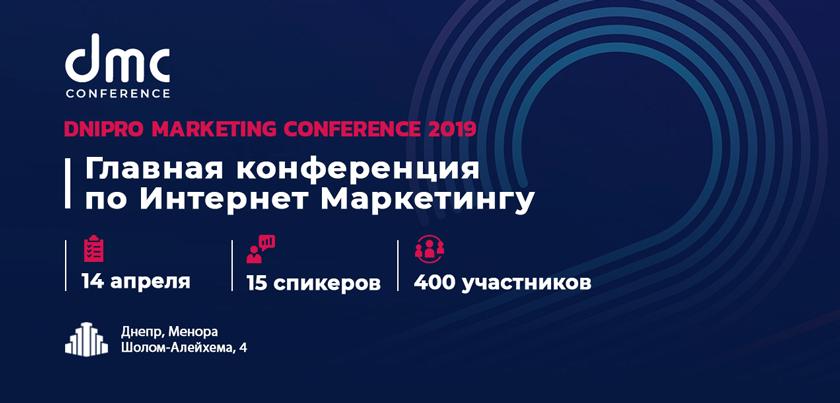 конференция по интернет маркетингу в городе днепр