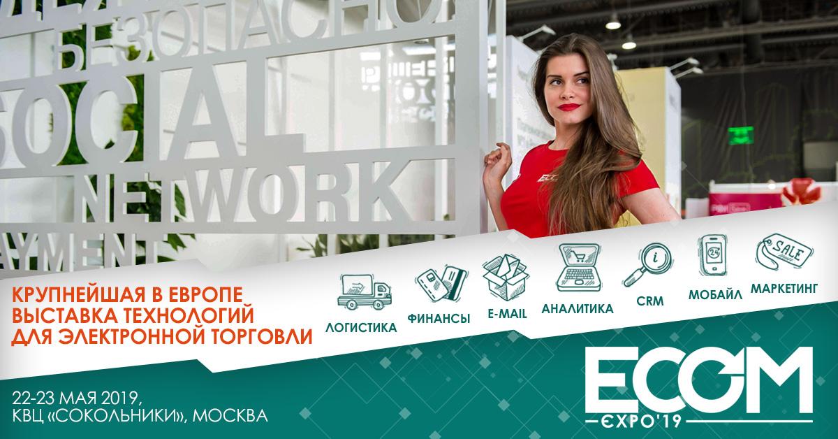 ecom expo - выставка технологий для электронной торговли