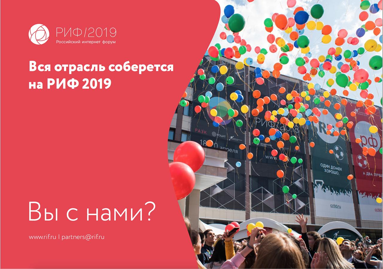 риф - российский интернет форум 2019
