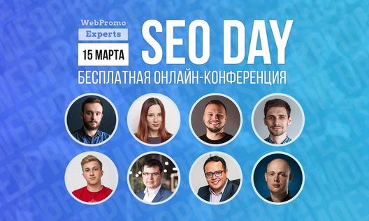 Онлайн-конференция seo day