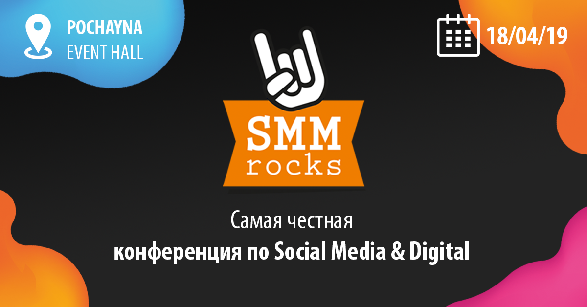 smm rocks конференция по social media и digital